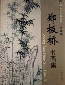 郑板桥珍藏版、画册、图录、作品集