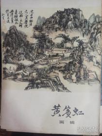 黄宾虹画辑(活页本,12张全)画册、图录、作品集