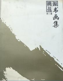 桃花源书画集(第三集)画册、图录、作品集