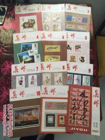 1983年笫1-12期全(集邮)