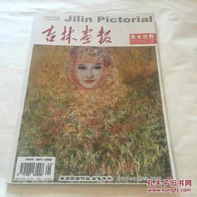 吉林画报2008年(创刊号)