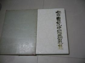 北京画院中国画、画册、图录、作品集、画选