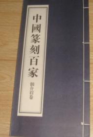 杨得云篆刻、印谱、图录、作品集