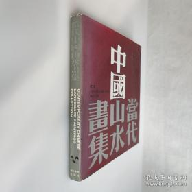 当代中国山水展画册、图录、作品集
