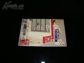 王叔晖工笔人物西厢记 (1套10张)明信片