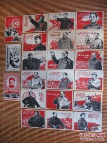 毛主席肖像版画(散页一套20张)
