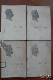 鲁迅作品集(呐喊、南腔北调集、二心集、彷徨)四本合售