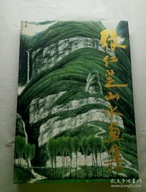 张仁芝 画册、图录、作品集、画选