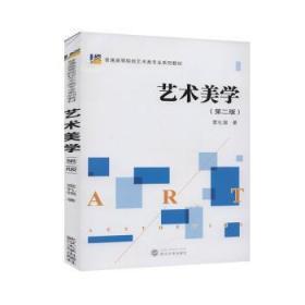 全新正版图书 艺术美学(第二版)雷礼锡武汉大学出版社9787307185982木简牍书店