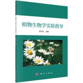 全新正版图书 植物生物学实验指导贺学礼科学出版社9787030635617木简牍书店
