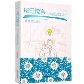 全新正版图书 每日箴言:一句话改变人生宿文渊江西社9787548054689木简牍书店