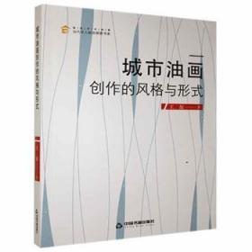 全新正版图书 城市油画创作的风格与形式振中国书籍出版社9787506881333 油画绘画创作研究中国普通大众木简牍书店