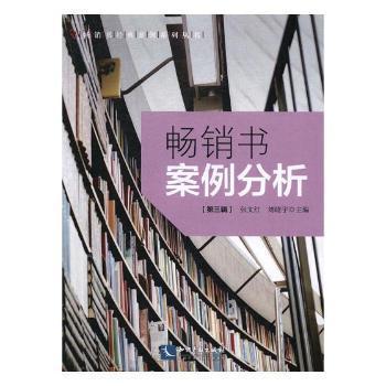 畅销书案例分析(第3辑)/畅销书经典案例系列丛书