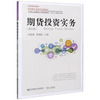 期货投资实务(第五版)