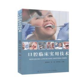 全新正版图书 口腔临床实用技术未知中国纺织出版社有限公司9787518062980木简牍书店