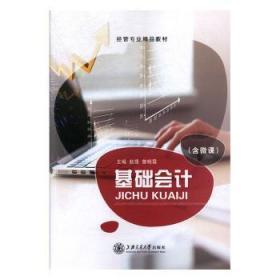 全新正版图书 基础会计赵捷上海交通大学出版社9787313189196木简牍书店