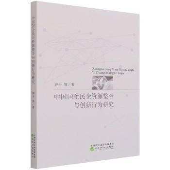 中国国企民企资源整合与创新行为研究