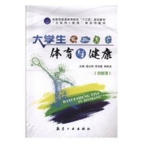 全新正版图书 大学生体育与健康温从明航空工业出版社9787516519509木简牍书店