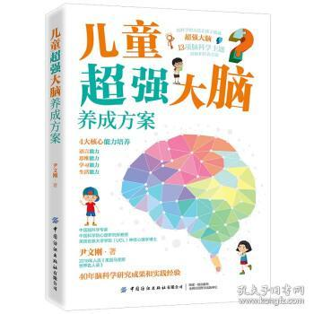 儿童超强大脑养成方案
