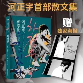 全新正版图书 河正宇,有感觉宇武汉大学出版社9787307150959  大众木简牍书店