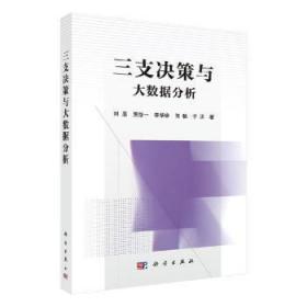 全新正版图书 三支决策与大数据分析刘盾中国科技出版传媒股份有限公司9787030655806木简牍书店