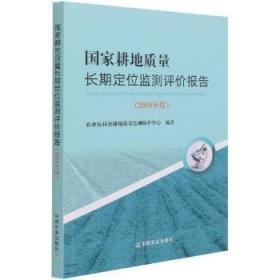 国家耕地质量长期定位监测评价报告(2019年度)