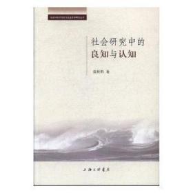 全新正版图书 社会研究中的良知与认知张庆熊上海三联书店9787542658791 社会哲学研究木简牍书店