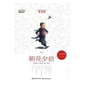 全新正版图书 朝花夕拾鲁迅吉林社9787557547127木简牍书店