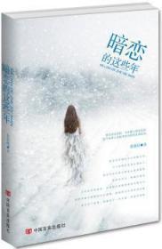 全新正版图书 暗恋的这些年悠悠晴中国言实出版社9787517105794 言情小说中国当代木简牍书店