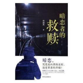 全新正版图书 暗恋者的救赎何超杰群众出版社9787501458851 推理小说中国现代木简牍书店