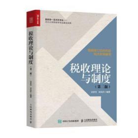 全新正版图书 税收理论与制度谷彦芳人民邮电出版社9787115537454木简牍书店