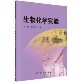 全新正版图书 生物化学实验严伟科学出版社9787030455024木简牍书店