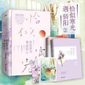 全新正版图书 恰似寒光遇骄阳2囧囧有妖青岛出版社9787555285809木简牍书店