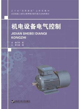 机电设备电气控制(辽宁省双高建设立体化教材)
