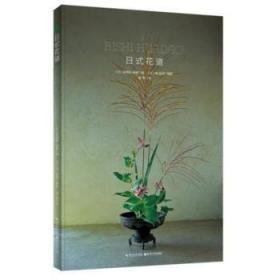 全新正版图书 日式花道·泽野湖北科学技术出版社9787570608263木简牍书店