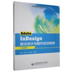 全新正版图书 Adobe InDesign版式设计与制作实训教程任小波北京希望电子出版社9787830028046木简牍书店