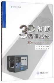 全新正版图书 3D打印基础实务胡建重庆大学出版社9787568916264木简牍书店