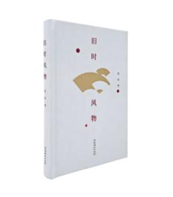 全新正版图书 旧时风物赵珩文化艺术出版社9787503965012 随笔作品集中国当代木简牍书店