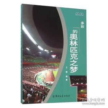 【正版】多彩的奥林匹克之梦郑州大学出版社9787564518202