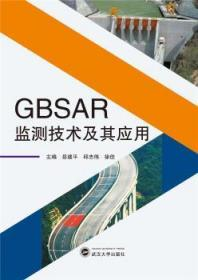 全新正版图书 GBSAR监测技术及其应用武汉大学出版社9787307217607 工程测量高等学校教材本科及以上木简牍书店
