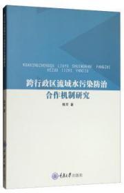 全新正版图书 跨行政区流域水污染合作机制研究赖苹重庆大学出版社9787568915557木简牍书店