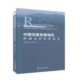 全新正版图书 中国深度贫困地区跨越贫困陷阱研究蓝红星经济管理出版社9787509654828木简牍书店