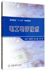 全新正版图书 电工电子技术谭菊华重庆大学出版社9787568915403木简牍书店