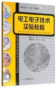 全新正版图书 电工电子技术实验教程章小宝重庆大学出版社9787568915717木简牍书店