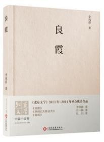 全新正版图书 良霞李凤群文化发展出版社9787514214871 中篇小说小说集中国当代木简牍书店