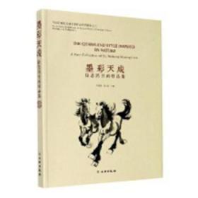 全新正版图书 墨彩天成:徐悲鸿书画精品集:a fine collection of Xu Beihong masterpieces增文物出版社9787501066384木简牍书店