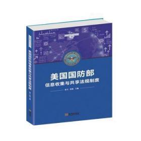 全新正版图书 美国信息收集与共享法规制度贾卫金城出版社9787515520254木简牍书店