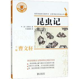 【正版】昆虫记浙江文艺出版社9787533952808