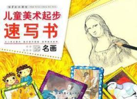 全新正版图书 名画-儿童美术起步速写书-05未知北京科学技术出版社9787530448533木简牍书店