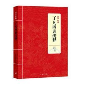 全新正版图书 了凡四训浅释上海三联书店有限公司9787542663016木简牍书店